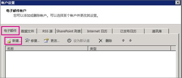 """""""帐户设置""""对话框中的""""电子邮件""""选项卡的屏幕截图。"""