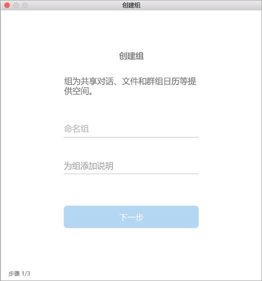 """在 Mac 中显示""""创建组""""UI"""