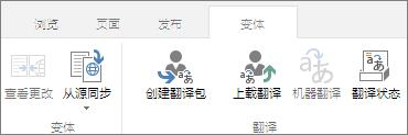 """目标网站中""""变体""""选项卡的屏幕截图。 选项卡包含两个组,分别是变体和翻译"""