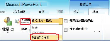 """在 PowerPoint 2010 中的音频文件的""""跨幻灯片播放""""选项"""