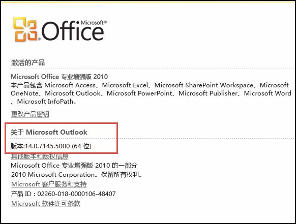 """可在其中的""""关于 Microsoft Outlook""""下检查 Outlook 2010 版本的页面的屏幕截图"""