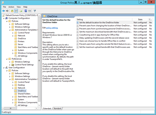 OneDrive 设置在组策略管理编辑器