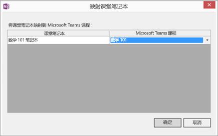 """显示按名称映射的课堂笔记本和 Microsoft Teams 课堂并具有""""确定""""和""""取消""""按钮的对话框。"""