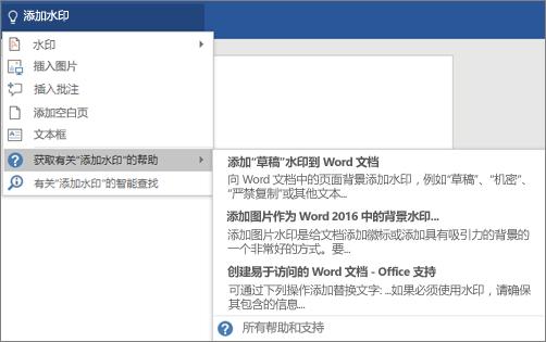"""在 Word 的""""操作说明搜索""""框中键入所需任务,该搜索即会帮你执行任务"""