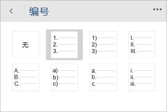 "Word Mobile 中""编号""菜单的屏幕截图,图中已选好编号样式。"