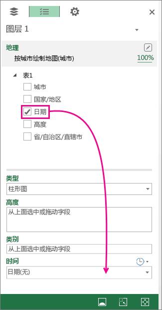 """在""""图层窗格""""中将日期字段拖动到""""时间""""框中"""