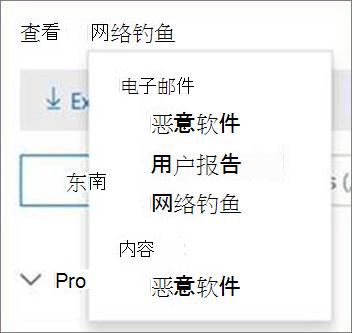 使用视图菜单上的电子邮件和内容的报表之间进行选择