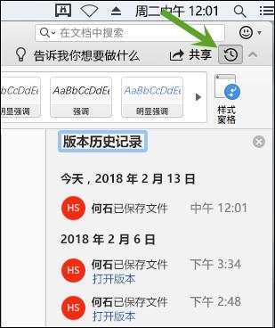"""""""版本历史记录""""按钮可打开""""版本历史记录""""窗格,在这里可以选择以前版本的文档"""