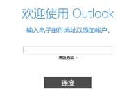 添加新的电子邮件帐户
