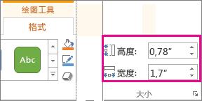 """""""绘图工具""""下的""""格式""""选项卡上的""""高度""""和""""宽度""""框"""