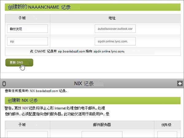 HeartInternet-BP-Configure-3-2