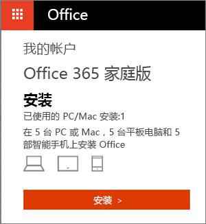 "Office 中的""存储我的帐户""页面显示了""安装""按钮"