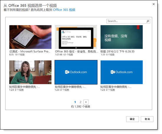 Office 365 视频选择要嵌入的视频