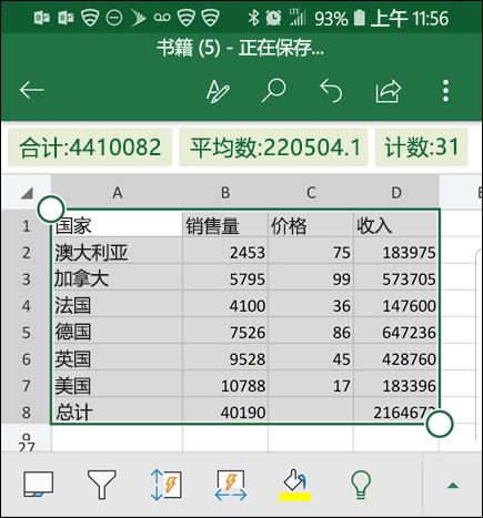 Excel 已转换数据并将其返回到网格。