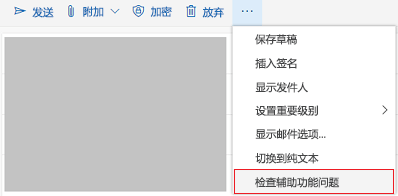 适用于辅助功能问题的 Outlook Online 检查工具