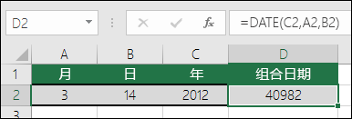 DATE 函数示例 1