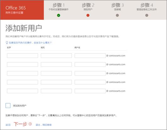 安装向导中添加了两名新用户的屏幕截图