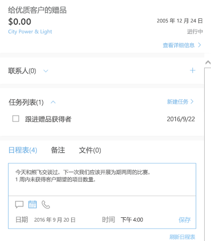 在 Outlook Customer Manager 中添加新活动