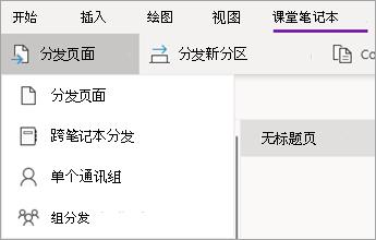 """""""分发页面"""" 按钮, 其中包含操作下拉列表。"""