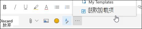 获取加载项按钮的屏幕截图