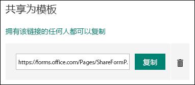 """""""复制"""" 和 """"删除"""" 按钮旁边的表单模板 URL 链接。"""