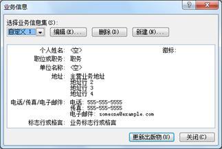 在 Publisher 2010 中编辑业务信息集