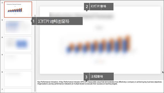 PowerPoint for Mac 中的缩略图窗格、幻灯片窗格和备注窗格