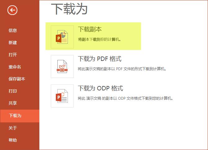 """使用 """"下载副本"""" 将演示文稿保存到您的计算机"""