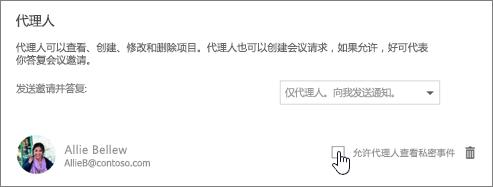 """""""允许代理人查看私密事件""""复选框的屏幕截图。"""