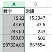 """数字使用""""数值""""和""""常规""""之类不同格式时如何显示的示例。"""