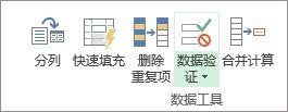 """数据验证位于""""数据""""选项卡的""""数据工具""""组上"""