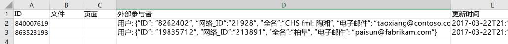 示例数据导出文件的屏幕截图