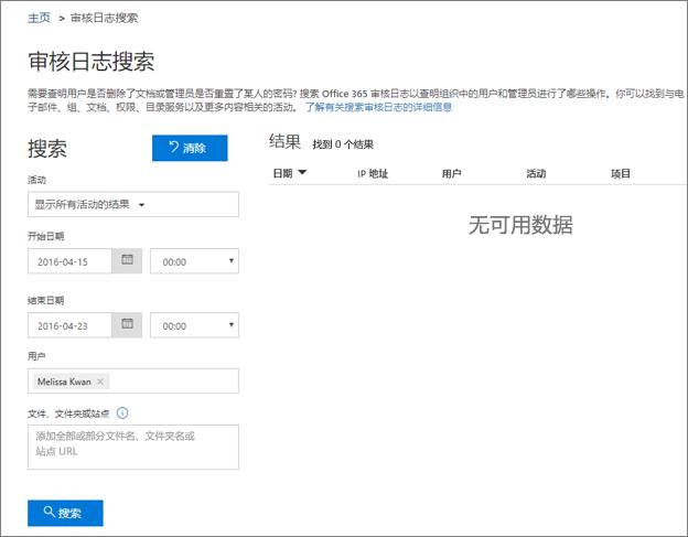 Office 365 活动报告,显示 Extranet 合作伙伴的所有活动