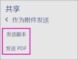 """""""共享窗格""""中的两个选项(将文档作为副本发送电子邮件或将文档作为 PDF 发送电子邮件)的图片"""