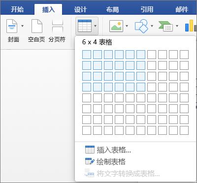 选择数字或行和列以快速插入表格