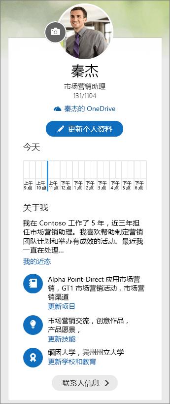 "Delve 切换面板中""关于我""区域的默认内容的屏幕截图。"