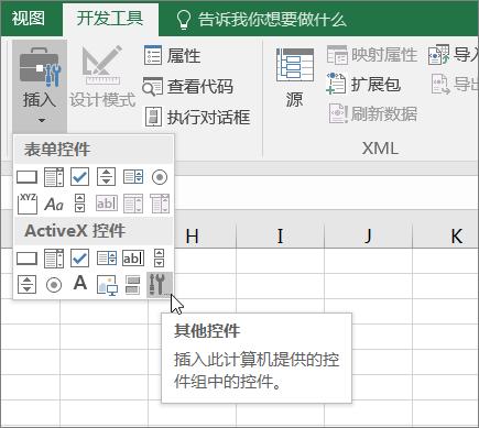 功能区上的 ActiveX 控件