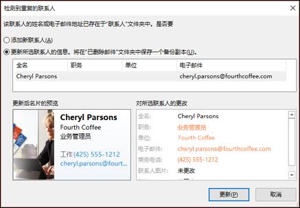 如果您有一个重复联系人,Outlook 将询问您是否要更新其。