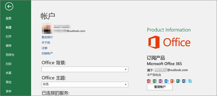 """与 Office 相关联的 Microsoft 帐户将显示在在 Office 应用程序的""""帐户""""窗口中"""