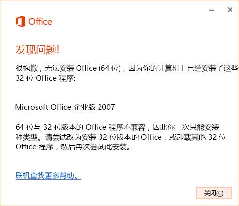 不能混合安装 32 位和 64 位版本的 Office