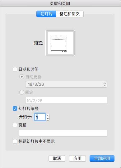 """显示 PowerPoint 2016 for Mac 中的""""页眉和页脚""""对话框"""