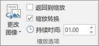 """显示 PowerPoint 中""""格式""""选项卡上节或幻灯片缩放定位的缩放定位选项组。"""