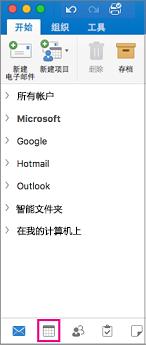 在 Outlook 中选择文件夹列表底部的日历按钮