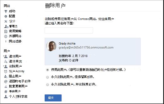 显示如何在 Yammer 中停用用户的屏幕截图
