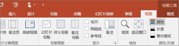 """显示 PowerPoint 中功能区上的""""视图""""选项卡"""
