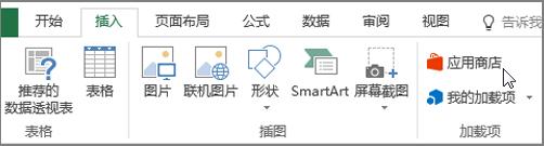光标指向存储的 Excel 功能区上的插入选项卡部分的屏幕截图。选择应用商店以转到 Office 应用商店,然后查找 for Excel 加载项。