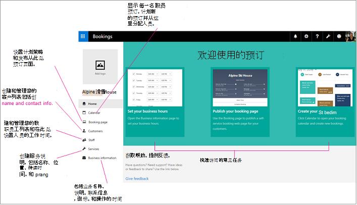 突出显示了徽标空间和左侧导航栏的预订屏幕的主页
