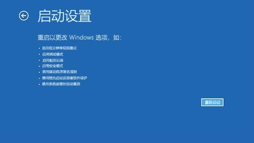 Windows 恢复环境中的启动设置屏幕。
