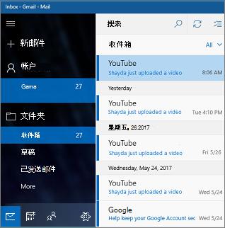 Windows 10 适用的邮件中的主屏幕