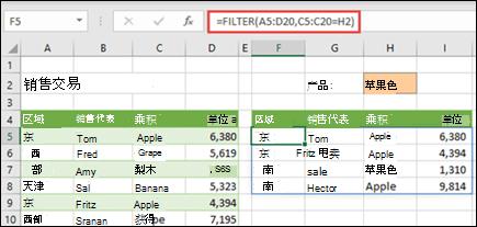 函数中的 FILTER Excel 网页版